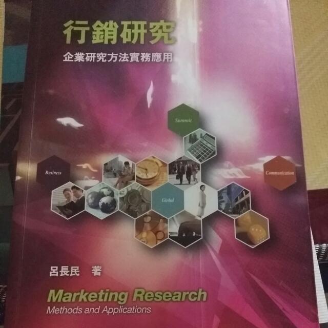 前程 行銷研究