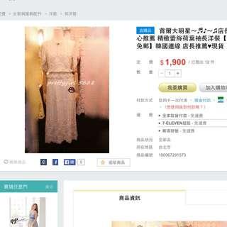 全新轉賣 首爾大明星 精緻蕾絲荷葉袖長洋裝