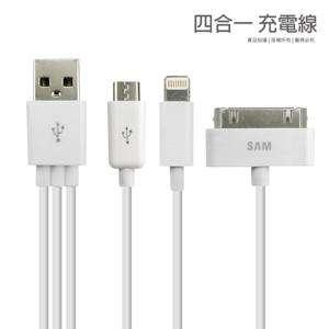 🚚 iPhone 四合一 充電線 連接micro USB/iphone6/Plus/4/三星平板接頭