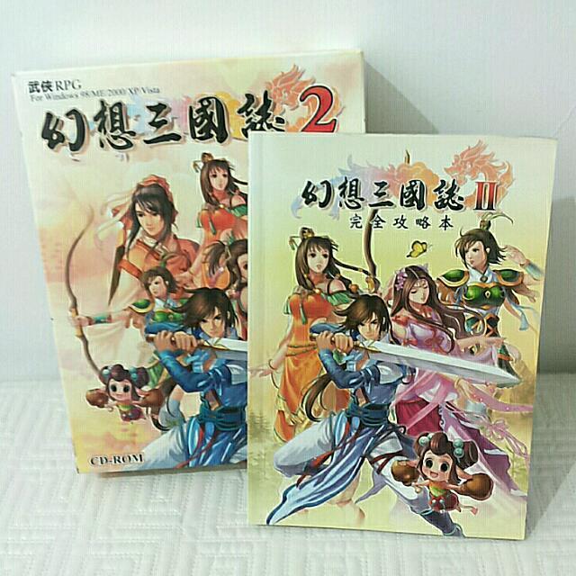 幻想三國誌2 經典紀念版
