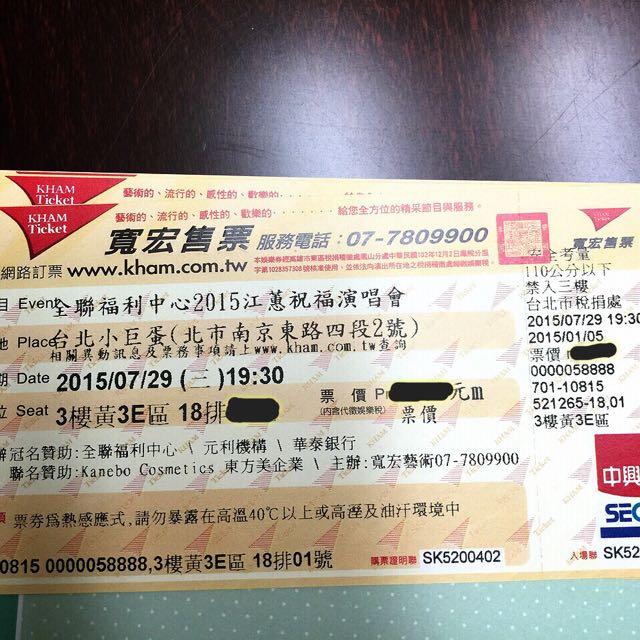 江蕙演唱會票7/29(台北)