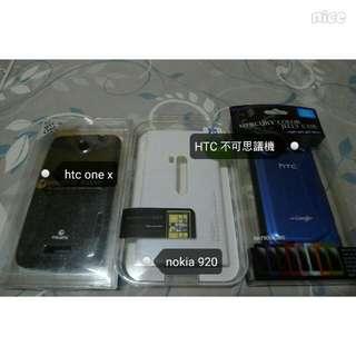 (二手)HTC.Nokia手機配件