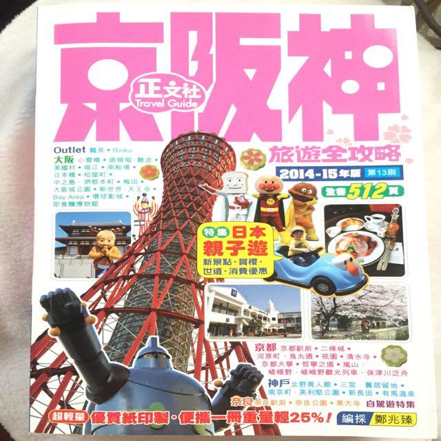 《京阪神》旅遊全攻略2014-2015年版