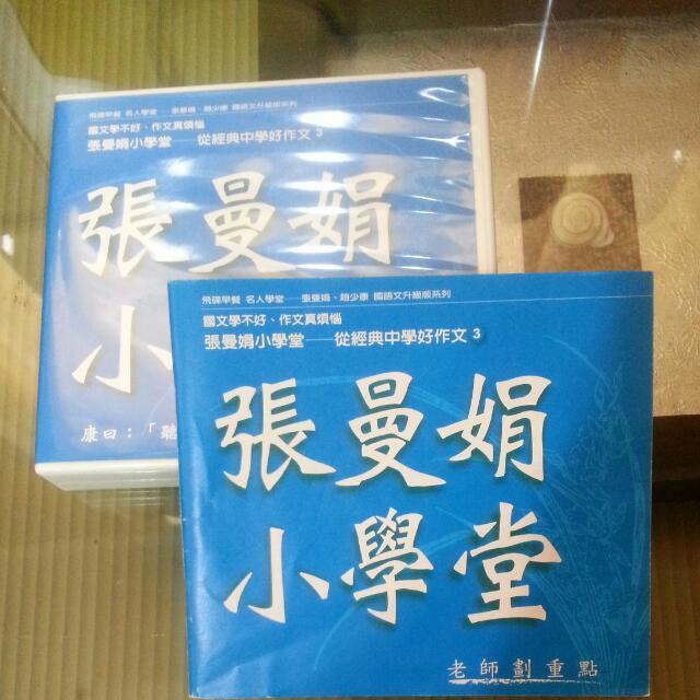 張曼娟小學堂