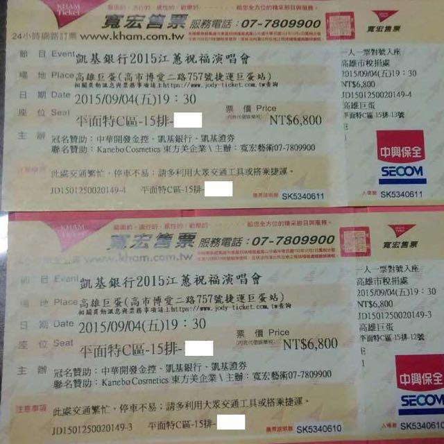 江蕙 高雄 演唱會 9/4 6800區 連號座位不拆售