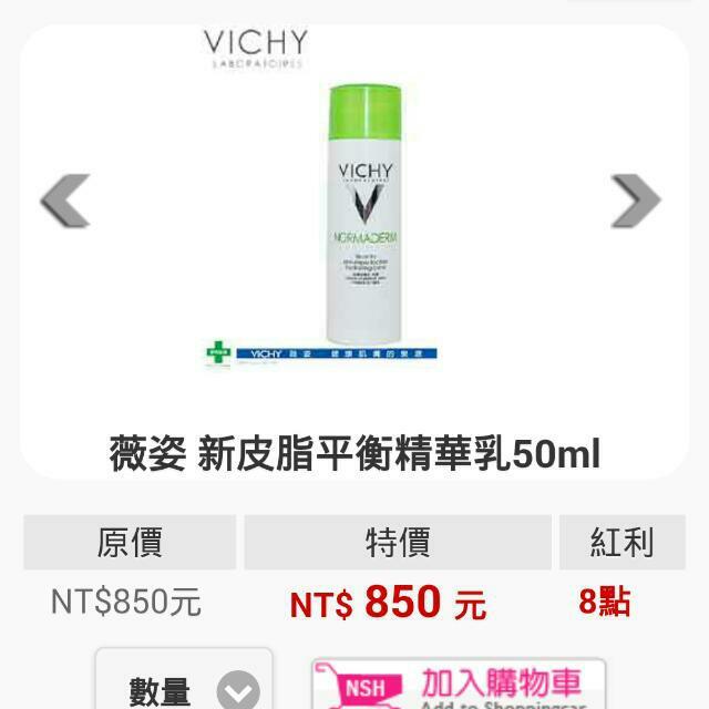 薇姿 Vichy 新皮脂平衡精華乳