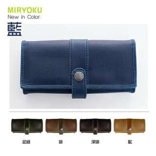 (免運)MIRYOKU-經典復古皮革系列 / 個性刷色質感長夾 - 藍