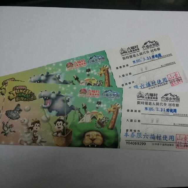 六福村門票2張(含運)