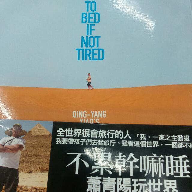 不累幹嘛睡!蕭青陽玩世界