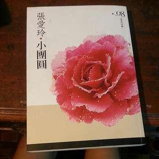 保留)張愛玲-小團圓