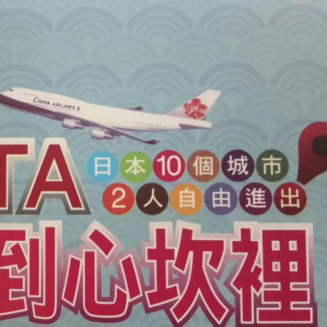 Toyota一年期限日本雙人機票
