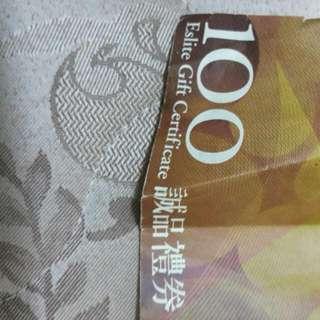 誠品禮券100 無期限