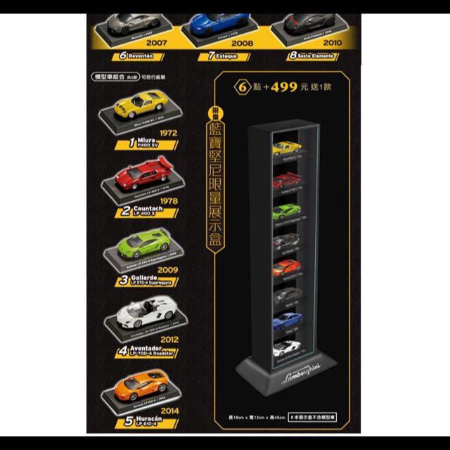 7-11藍寶堅尼模型車+展示櫃
