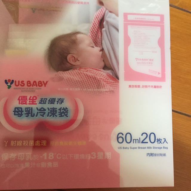 母乳冷凍袋(全新)