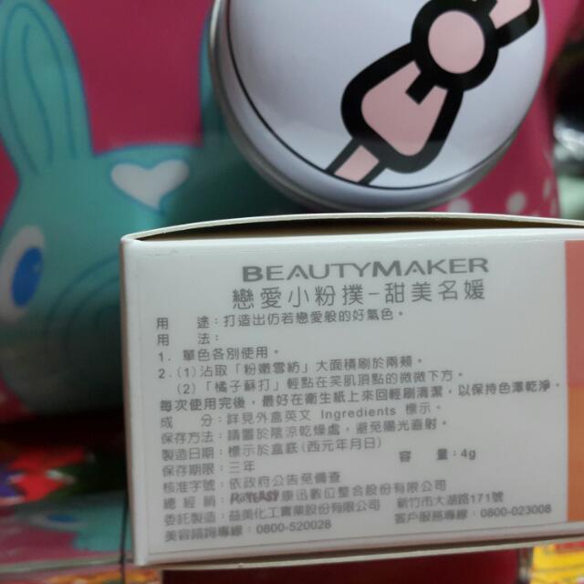 BeautyMaker-戀愛小粉撲