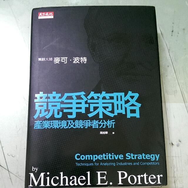 [競爭策略]產業環境及競爭者分析-麥可.波特(Michael E. Poter)
