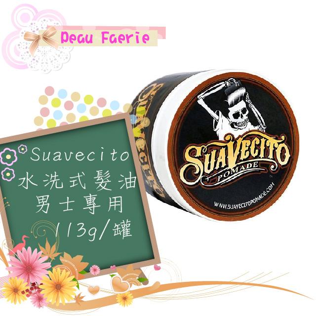 Suavecito Pomade Strong 男士專用 水洗式髮油 髮蠟 經典款