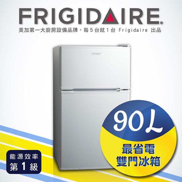 大降價!Fridigaire富及第 一級省電冰箱