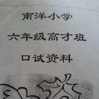 NYPS P6 GEP PSLE Chinese Oral Handbook