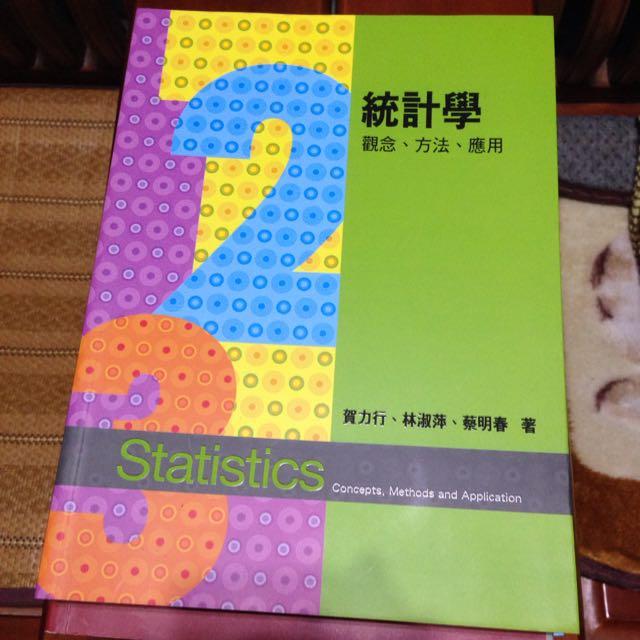 統計學(前程出版)