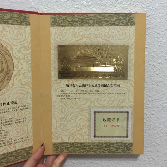 中國人民銀行第三套人民幣停止流通珍藏紀念