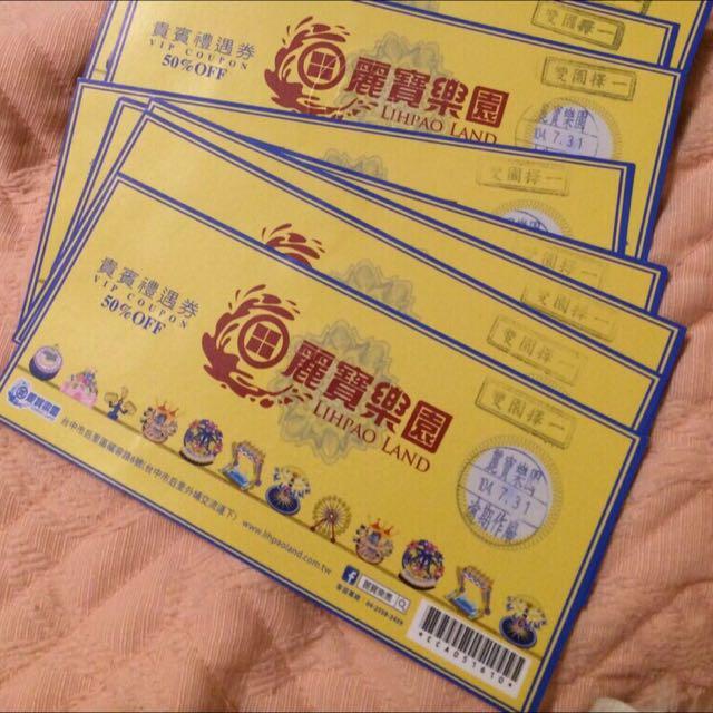 麗寶樂園 門票 五折優待券(有效期限至7/31)