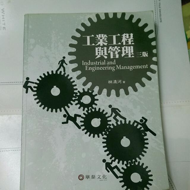 工業工程與管理三版,林清河 著
