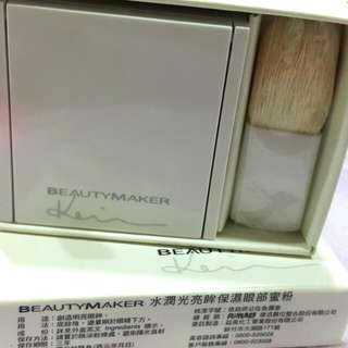 BeautyMaker-亮眸眼部保濕蜜粉