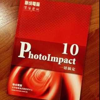 設計書-PhotoImpact