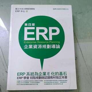 ERP企業資源規劃導論第四版,國立中央大學管理學院ERP中心 著