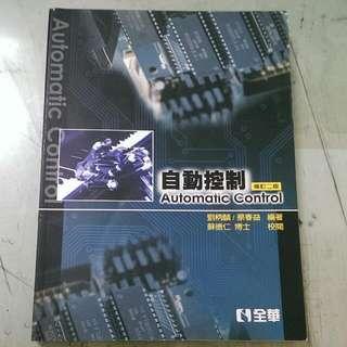 自動控制修訂二版劉柄麟,蔡春益 編著,全華出版