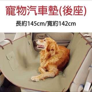 寵物汽車墊/防污墊