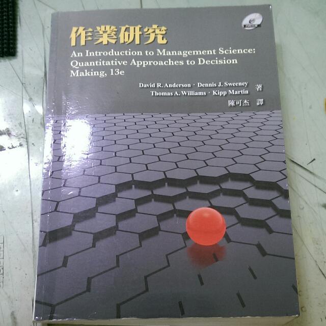 作業研究第十三版,滄海出版,陳可杰 譯