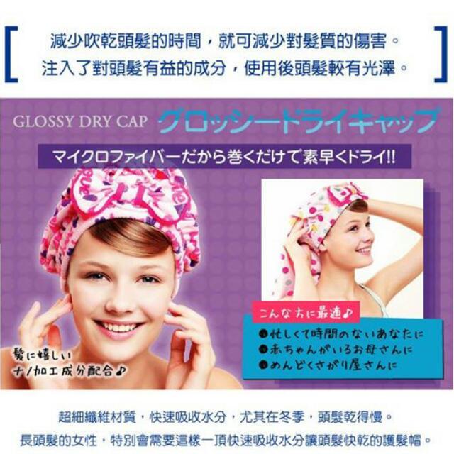 日本 COGIT超細纖維快乾護髮帽$330