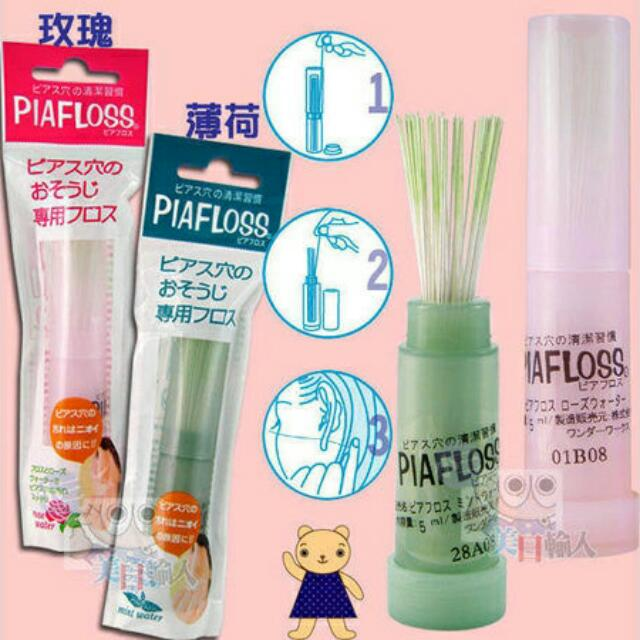 日本PIAFLOSS~耳洞清潔棒(  薄荷 )