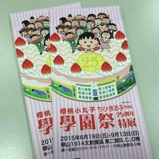 (已預訂)櫻桃小丸子學園祭 25週年特展 門票