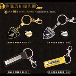 711藍寶堅尼鑰匙圈  黃色皮的喔~