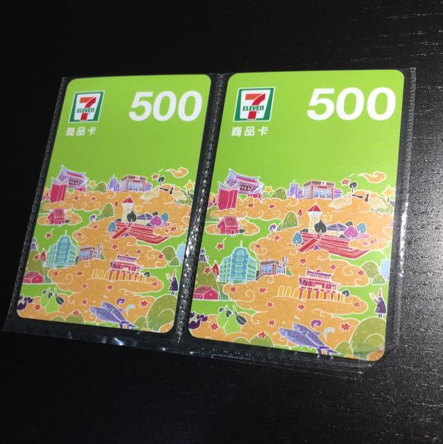 7-11商品卡 一張面額500元 兩張不分開賣 九折