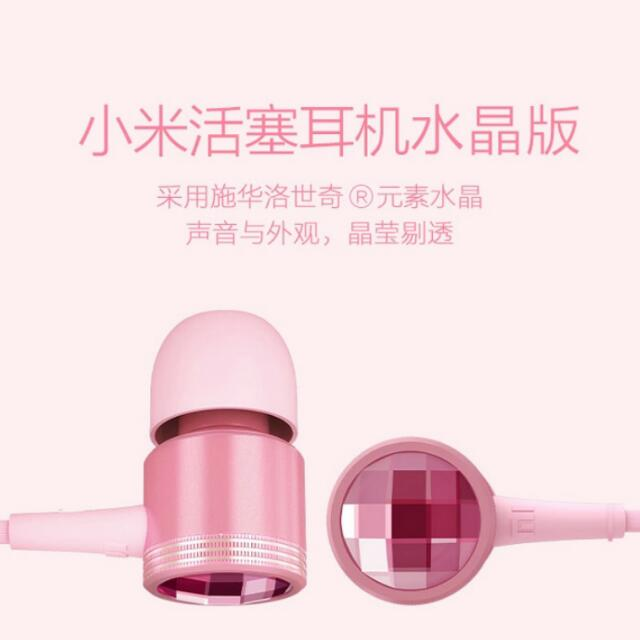 小米粉色水鑽耳機