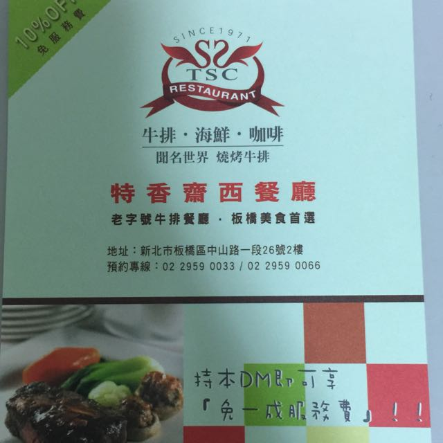 特香齋西餐廳免服務費優惠券ㄧ張《衝評價回饋組》