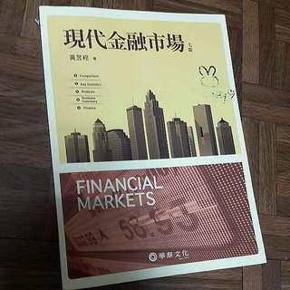 現代金融市場 七版