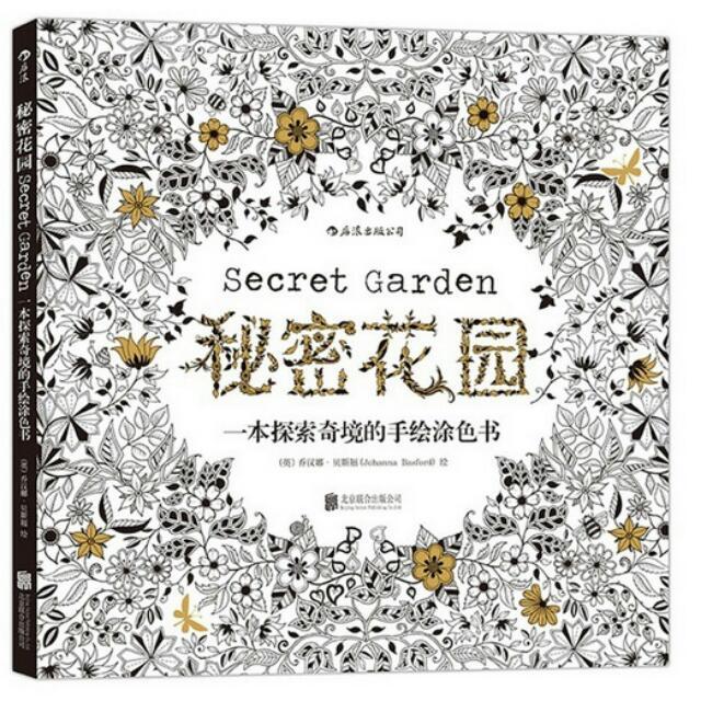 秘密花園~一本探索奇境的手繪塗色書(送12隻)揪團價