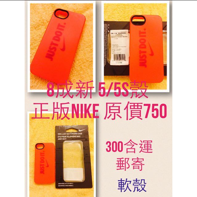 5/5s正版Nike 手機殼
