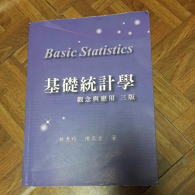 基礎統計學 觀念與應用 三版