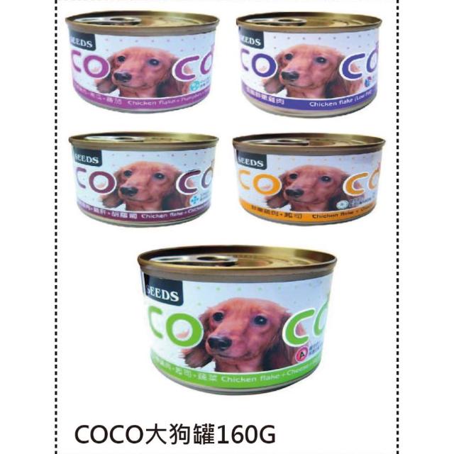 惜時聖萊西COCO Plus愛犬機能餐罐~160克狗罐一箱720可混搭