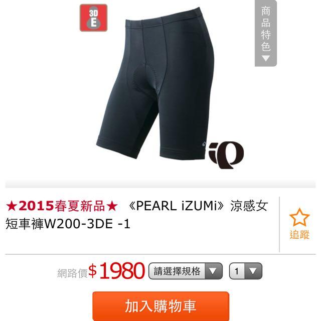 日牌Pearl Izumi女5分車褲-L