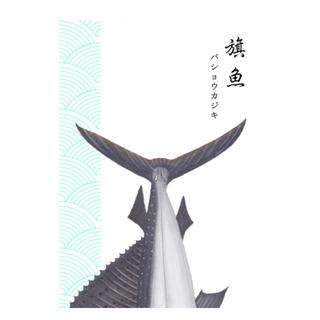 旗魚明信片