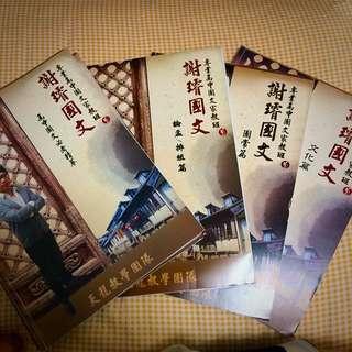 謝璿高中國文講義