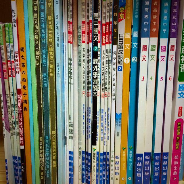 二手高中國文課本/講義(自己出價!)