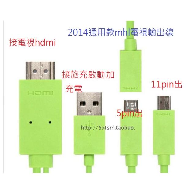 通用款 手機接電視 轉接線 Mhl Hdmi Z Z1z2 Z3 Z3+ M7 M8 M9 S2 S3 S4 S5 S6 Note 1 2 3 4 8.0